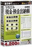 ツカエル現金・預金出納帳+経費帳