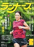 ランナーズ 2014年 01月号 [雑誌]