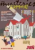 ミステリーズ!vol.41