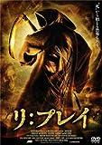 リ:プレイ [DVD]