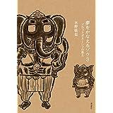 Amazon.co.jp: 夢をかなえるゾウ3 ブラックガネーシャの教え 電子書籍: 水野敬也: Kindleストア