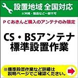 PCあきんど [ご購入者様対象] CS・BSアンテナのベランダ格子(たて手すり)標準設置工事取付の全国一律設置作業料金