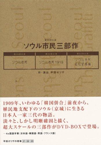 青年団「ソウル市民三部作BOX」 [DVD]