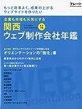 ブレーン2009年9月号別冊 関西ウェブ製作会社年鑑 2009年 09月号 [雑誌]