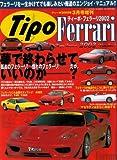 Tipo Ferrari 2002 (Japan Import)