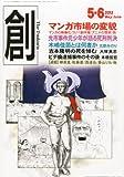 創 (つくる) 2012年 06月号 [雑誌]