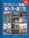 写真集・写真展・フォトブック・Kindle作品集のための 写真の「組み方・選び方」 (玄光社MOOK)