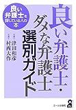 良い弁護士・ダメな弁護士選別ガイド (YELL books)