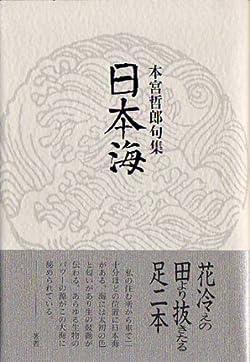 日本海―本宮哲郎句集 (ふらんす堂俳句叢書―現代俳句12人集)