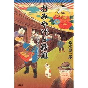おみやげと鉄道 名物で語る日本近代史 [Kindle版]