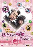 """""""2PMテギョンの""""私たち結婚しました-コレクション-vol.1 [DVD]"""