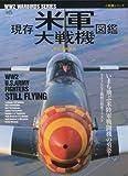 現存米軍大戦機図鑑 陸軍戦闘機編 (エイムック 1489 大戦機シリーズ)