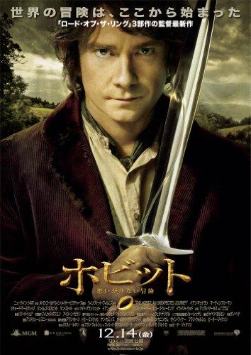 ホビット 思いがけない冒険 エクステンディット・エディション [Blu-ray]