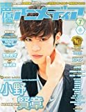 声優アニメディア 2014年 07月号 [雑誌]