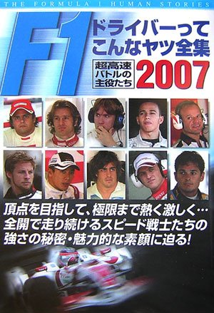 What F1 Driver This Guy Complete Works - Protagonists Of Ultra-High-Speed Battle <2007> (2007) Isbn: 4876895570 [Japanese Import]