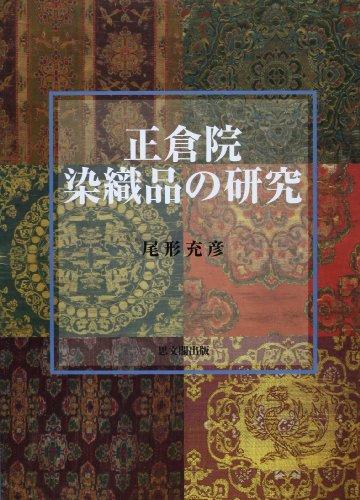 正倉院染織品の研究