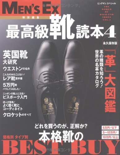 最高級靴読本 Vol.4 元祖・最強の靴雑誌! ―The World OF HIGH-END SHOES Vol.4 (ビッグマンスペシャル Men'