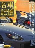 名車の記憶 ホンダ スポーツクロニクル (Motor Magazine Mook)