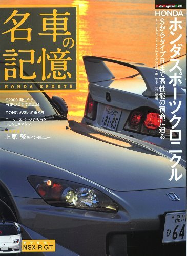 名車の記憶 ホンダ スポーツクロニクル