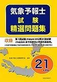 気象予報士試験精選問題集〈平成21年度版〉