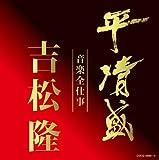 平清盛×吉松隆:音楽全仕事 NHK大河ドラマ《平清盛》オリジナル・サウンドトラック