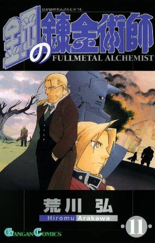 鋼の錬金術師11巻 (デジタル版ガンガンコミックス)