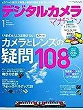 (卓上カレンダー付録付)デジタルカメラマガジン 2016年1月号