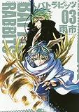 バトラビッツ 03 (IDコミックス ZEROーSUMコミックス)