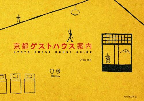 京都ゲストハウス案内