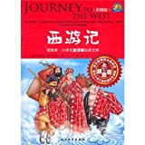Image of Journey to the West (Chinese Edition)