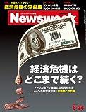 Newsweek (ニューズウィーク日本版) 2011年 8/24号 [雑誌]
