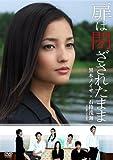 黒木メイサ DVD 「扉は閉ざされたまま」