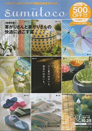 sumutoco 2016夏号 ([カタログ])