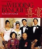 ウェディング・バンケット [Blu-ray]