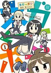 ネガ→ポジ (1) (まんがタイムKRコミックス)