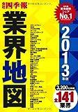 会社四季報 業界地図 2013年版