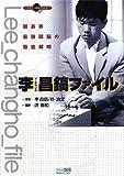 李昌鎬ファイル 囲碁界最強頭脳の徹底解明 (マイコミ囲碁ブックス)