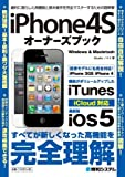 iPhone 4S �����ʡ����֥å�