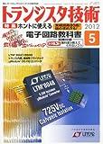 トランジスタ技術 (Transistor Gijutsu) 2012年 05月号 [雑誌]