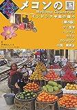 メコンの国 第4版—インドシナ半島の国々 (旅行人ノート)(旅行人編集部)