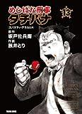 めしばな刑事タチバナ13 (トクマコミックス)