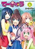 てーきゅう(4) (アース・スターコミックス)