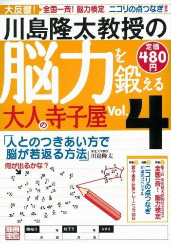 川島隆太教授の脳力を鍛える大人の寺子屋 Vol.4