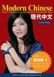 Modern Chinese (BOOK 1) - Learn Chinese in a Simple and Successful Way - Series BOOK 1, 2, 3, 4: Volume 1