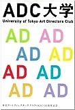 ADC大学 [単行本] / ブレーン編集部 (編集); 宣伝会議 (刊)