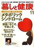 暮しと健康 2006年 11月号 [雑誌]