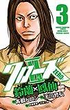 クローズZERO2鈴蘭×鳳仙 3 (少年チャンピオン・コミックス)