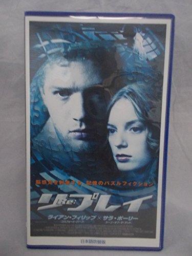 リプレイ【日本語吹替版】 [VHS]