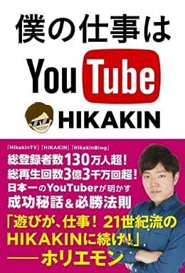 HIKAKIN 僕の仕事は YouTube
