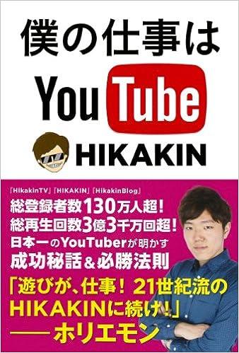 主婦と生活社 HIKAKIN 僕の仕事は YouTubeの画像